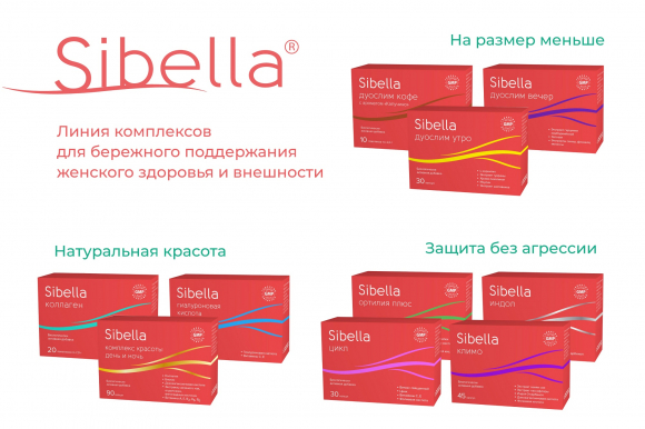 Sibella line is put on pharma market
