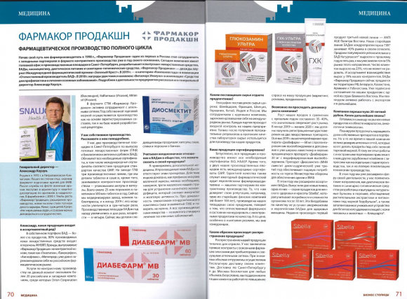 "Interview with the general director in ""BUSINESS CAPITAL. Medicine"""