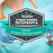 PHARMACOR PRODUCTION became official partner of the Tenth rating of the best clinics of St. Petersburg